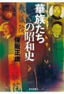華族たちの昭和史ー昭和史の大河を往く〈第6集〉