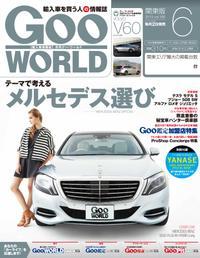 GooWORLD 2015年6月号2015年6月号【電子書籍】