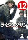 ライジングサン 12巻【電子書籍】[ 藤原さとし ]