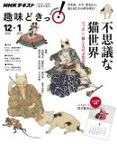 NHK 趣味どきっ!(月曜) 不思議な猫世界 ニッポン 猫と人の文化史 2018年12月〜2019年1月[雑誌]