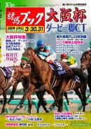 週刊競馬ブック2019年03月25日発売号