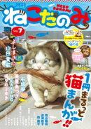 月刊ねこだのみVol.7(2016年6月24日発売)