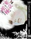 東京喰種トーキョーグール リマスター版 14【電子書籍】[ 石田スイ ]