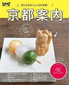 Leaf Mook 京都案内【電子書籍】