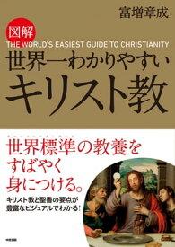 図解 世界一わかりやすい キリスト教【電子書籍】[ 富増 章成 ]