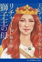 王妃アリエノール・ダキテーヌ リチャード獅子王の母【電子書籍】[ 桐生操 ]