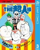 『キン肉マン』スペシャルスピンオフ THE超人様 3