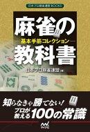麻雀の教科書 ー基本手筋コレクションー
