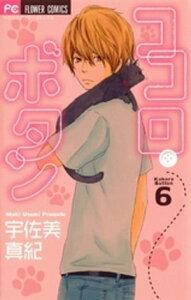ココロ・ボタン(6) (フラワーコミックス)
