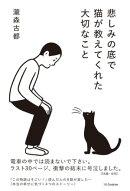 悲しみの底で猫が教えてくれた大切なこと