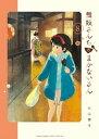 舞妓さんちのまかないさん(8)【電子書籍】[ 小山愛子 ]