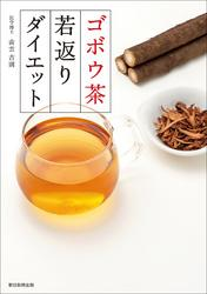 ゴボウ茶若返りダイエット【電子書籍】[ 南雲吉則 ]