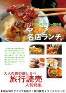 旅行読売2018年6月号 2000円以下で一流の味 東京・大阪 名店ランチ