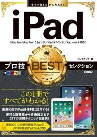 今すぐ使えるかんたんEx iPad プロ技BESTセレクション【電子書籍】[ リンクアップ ]