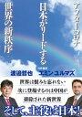 アフターコロナ日本がリードする世界の新秩序【電子書籍】[ 渡邉哲也 ]