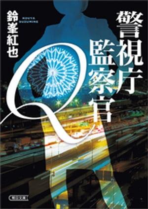 警視庁監察官Q【電子書籍】[ 鈴峯紅也 ]