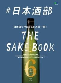 #日本酒部【電子書籍】