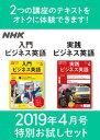 NHK 入門ビジネス英語 実践ビジネス英語 特別お試しセット 2019年4月号[雑誌]【電子書籍】