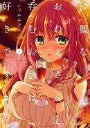 綺麗なおねえさんと呑むお酒は好きですか? 1