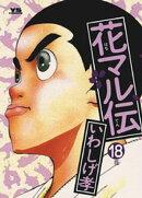 花マル伝(18)