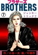 BROTHERSーブラザーズ7