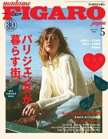 フィガロジャポン 2020年5月号【電子書籍】
