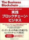 実践ブロックチェーン・ビジネス【電子書籍】[ 株式会社ブロックチェーンハブ ]