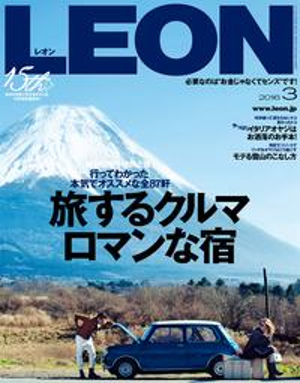 LEON 2016年 03月号旅するクルマ、ロマンな宿【電子書籍】[ 主婦と生活社 ]