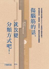 傷腦筋的話,就改變分類方式?!:日本經典文具品牌KOKUYO善用四大類型分類法,解決整理收納、空間規劃、商品定位、顧客資料管理各種難題困ったら、「分け方」を変えてみる【電子書籍】