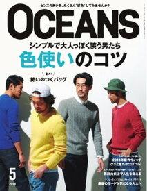 OCEANS(オーシャンズ) 2018年5月号【電子書籍】