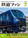 鉄道ファン2019年7月号【電子書籍】[ 鉄道ファン編集部 ]