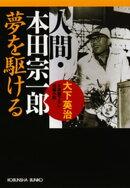 人間・本田宗一郎〜夢を駆ける〜