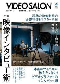 ビデオサロン 2020年4月号【電子書籍】