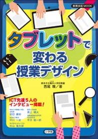 タブレットで変わる授業デザイン【電子書籍】[ 西尾環 ]