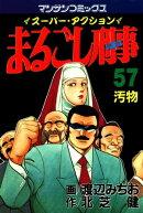 まるごし刑事57