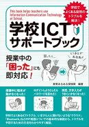 学校ICTサポートブック