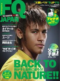 FQ JAPAN 2014 SUMMER ISSUE2014 SUMMER ISSUE【電子書籍】