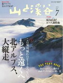 月刊山と溪谷 2015年7月号