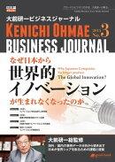 大前研一ビジネスジャーナル No.3 「なぜ日本から世界的イノベーションが生まれなくなったのか」