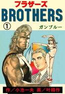 BROTHERSーブラザーズ1