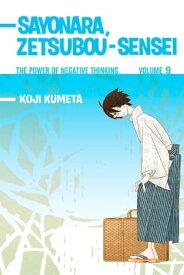 Sayonara Zetsubou-Sensei 9【電子書籍】[ Koji Kumeta ]