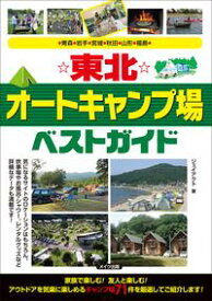 東北 オートキャンプ場ベストガイド【電子書籍】[ ジェイアクト ]