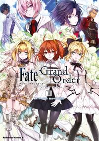 Fate/Grand Order コミックアラカルト II【電子書籍】[ TYPEーMOON ]