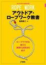 アウトドア・ロープワーク教書ロープでできる結びと実際の活用法を紹介【電子書籍】[ 鳥海良二 ]