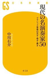 現代の名演奏家50 クラシック音楽の天才・奇才・異才【電子書籍】[ 中川右介 ]