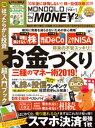 MONOQLO the MONEY 2019年2月号【電子書籍】[ MONOQLO the MONEY編集部 ]