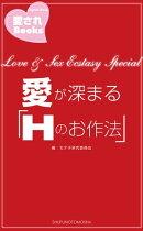 愛が深まる「Hのお作法」