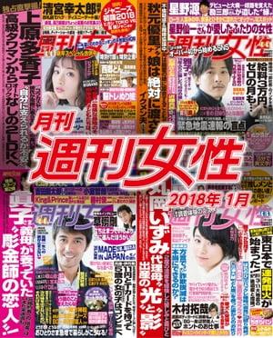 月刊週刊女性 2018年 01月【電子書籍】[ 主婦と生活社 ]