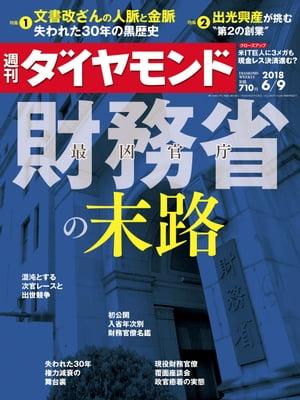 週刊ダイヤモンド 18年6月9日号【電子書籍】[ ダイヤモンド社 ]