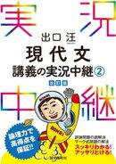 出口汪現代文講義の実況中継(2)